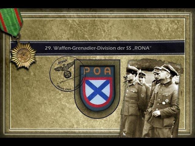Бесчинства Чёрного ордена 29 дивизия СС (РОНА)