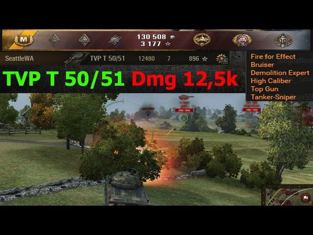 TVP T 5051 Damage 12,5k