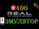 Эмулятор 4DO v1.3.2.4 | Panasonic 3DO 32-bit | Полный обзор, Установка, Настройка, Запуск
