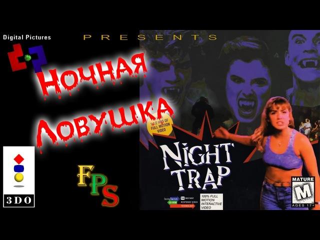 Night Trap Director`s Cut / Ночная ловушка | Полное прохождение на 100%