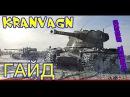 Kranvagn - справді імба ?