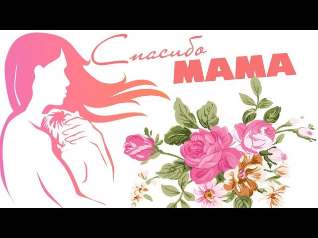 СПАСИБО МАМА сборник очень хороших песен про маму