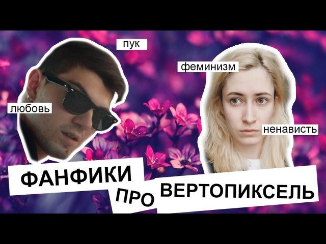 Мои отношения с Nixelpixel   ФАНФИКИ И ШИППЕРИНГ