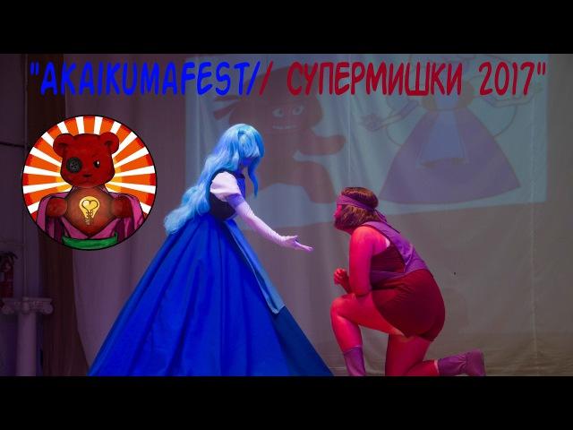 Видео-отчет с фестиваля AkaiKumaFest Супермишки 2017 (Ruby and Sapphire defile.)
