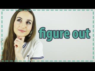 Фразовый глагол FIGURE OUT - разговорный английский - English Spot
