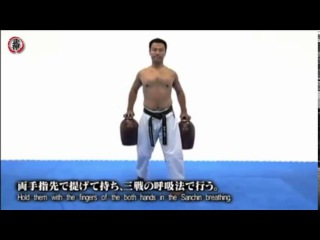 Каратэ Годзю-Рю Ходзё Ундо - Karate Goju Ryu Hojo Undo 4 - Kami