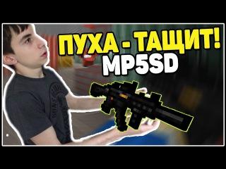 Блокада: Пуха Тащит - MP5SD c вебкой!