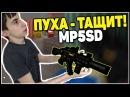 Блокада Пуха Тащит MP5SD c вебкой