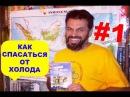 Антон Кротов Зимовка в тёплых странах 1 Вечное лето