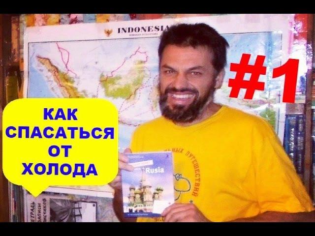 Антон Кротов. Зимовка в тёплых странах 1 Вечное лето