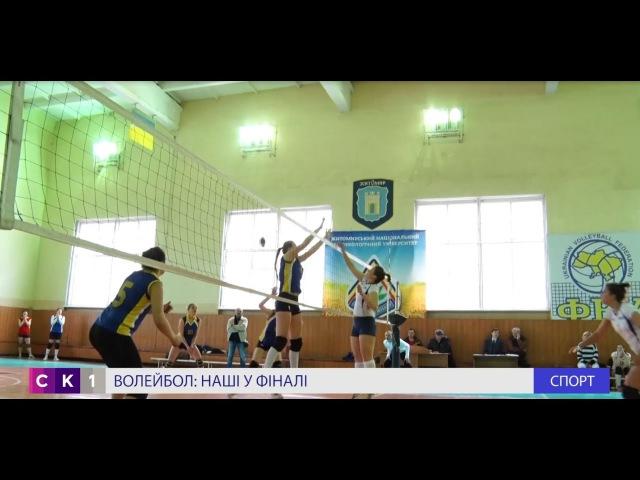 Чемпіонат студентської ліги України з волейболу серед жіночих команд сезону 2016 ...