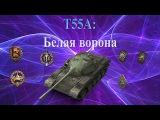 T55A - Белая ворона