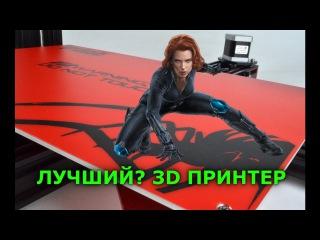 Большой 3D принтер TEVO Black Widow 3
