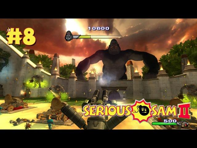 Serious Sam 2 прохождение игры Уровень 8 Квонго All Secrets Found