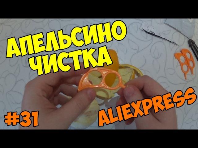 Чистилка для апельсинов из Китая