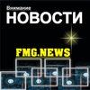 FMG NEWS