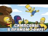 Симпсоны в прямом эфире Возобновили эфир | Утренний марафон | The Simpsons | — live Cимпсоны в кино
