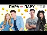 Пара На Пару: Ида Галич и Дима Масленников в шоу «Пара Напрокат»