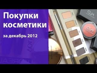Покупки декоративной косметики за декабрь / Makeup haul