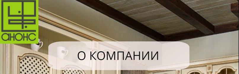 fkm-anons.ru/companiya/