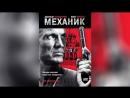 Механик (1972) | The Mechanic