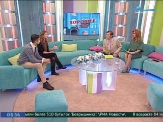 Ренат Шавалиев и Екатерина Ложкина в гостях программы «Хорошее Утро»