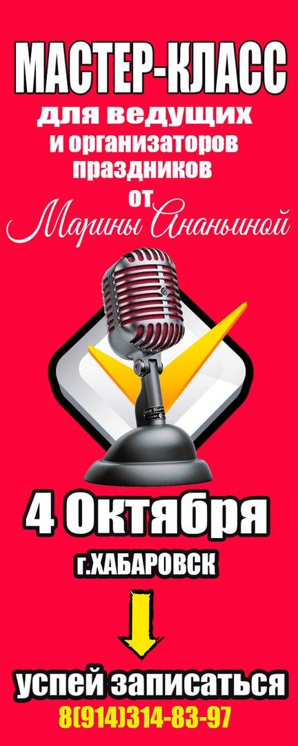 Афиша Хабаровск Мастер-Класс для ведущих в г.Хабаровске 4 Октябр