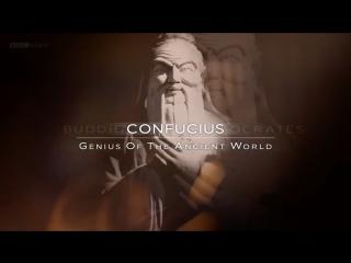 HD BBC: Гении древнего мира (3) Конфуций / Genius Of The Ancient World. Confucius