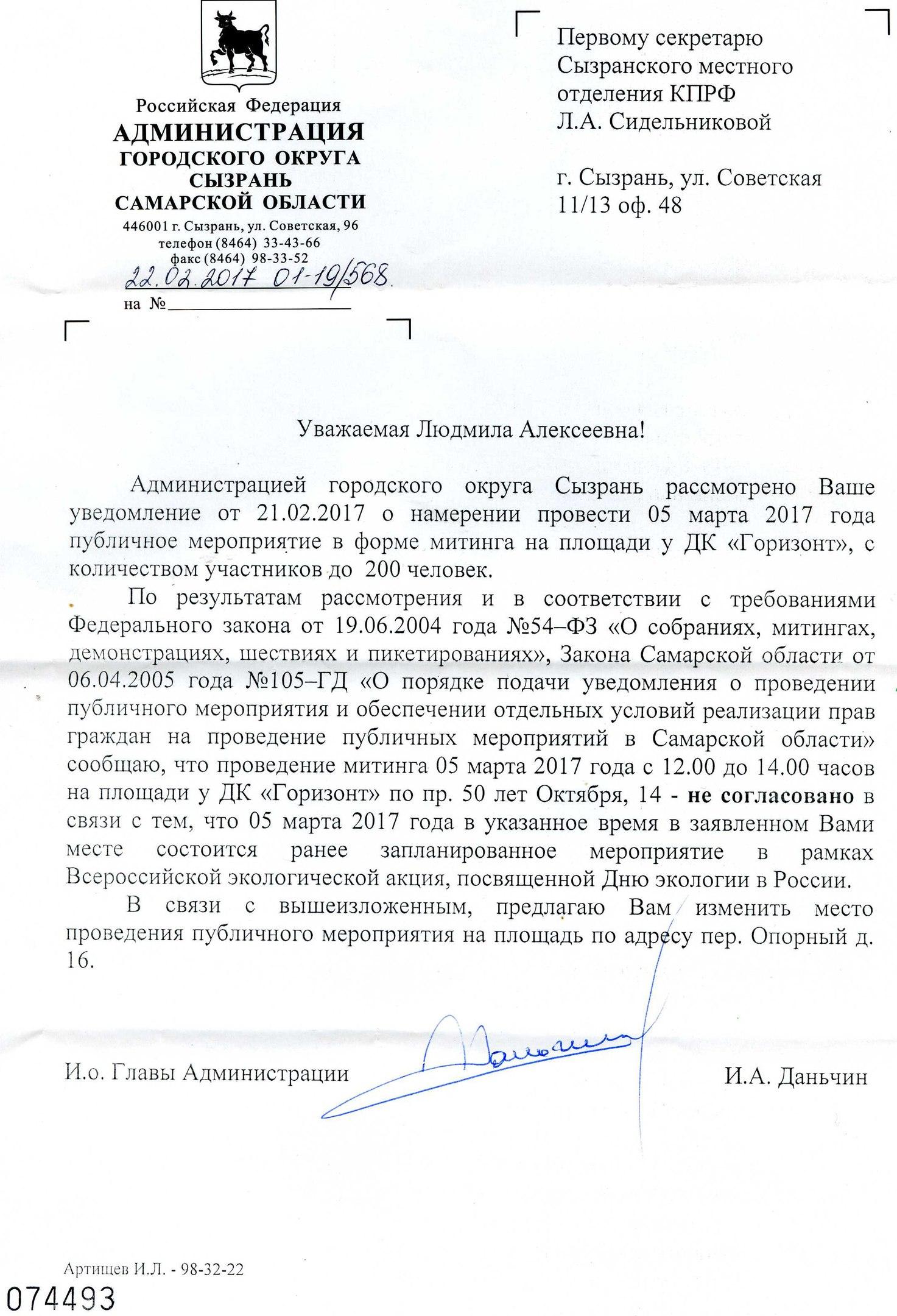 Отказ на проведение митинга в Сызрани