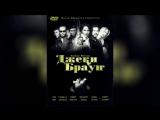Джеки Браун (1997)  Jackie Brown