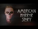 Американская История Ужасов 1-5 сезон