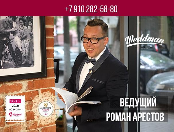 www.romanarestov.ru