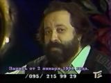 staroetv.su Гнездо глухаря (Телеэкспо, 02.01.1996) Кира Смирнова