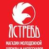 """""""Ястребь"""" - MULTIBREND SHOP (Харьков)"""