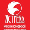 """Ястребь"" -  MULTIBREND SHOP (Харьков)"