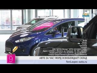 Новости региона. Купить новый автомобиль теперь можно всего за час!