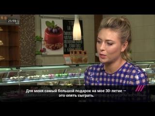 О чем мечтает Мария Шарапова