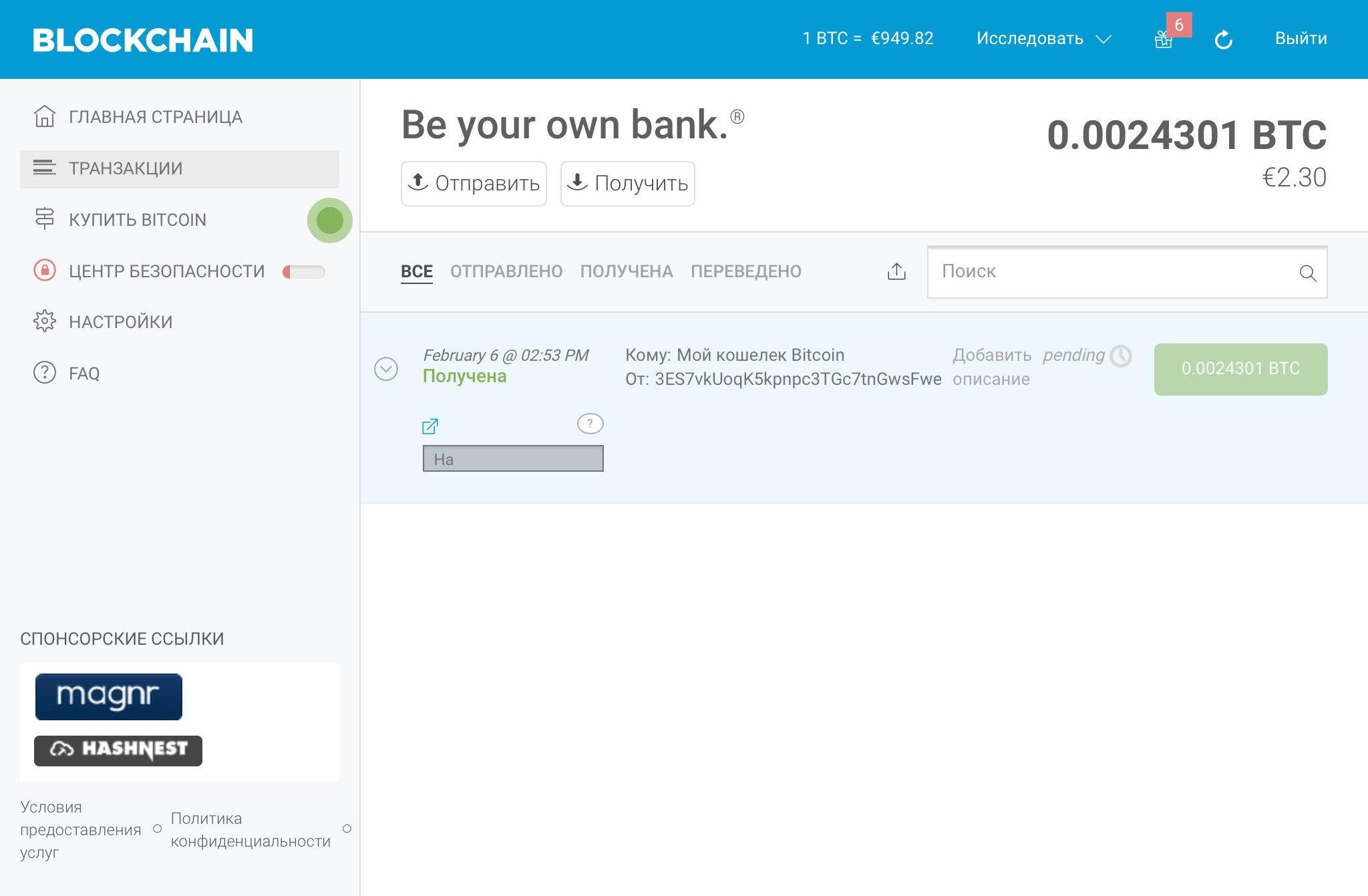 Kassa.cc - единый обмен валюты. Перевод с карты Альфа-Банк на Bitcoin