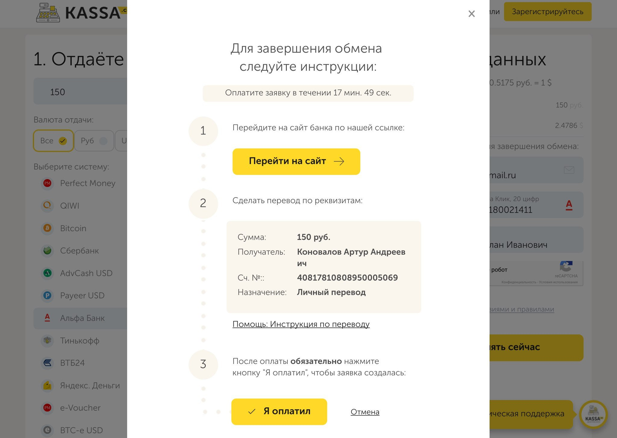 Kassa.cc - единый обмен валюты. Перевод с карты Альфа-Банк на PM e-Voucher USD