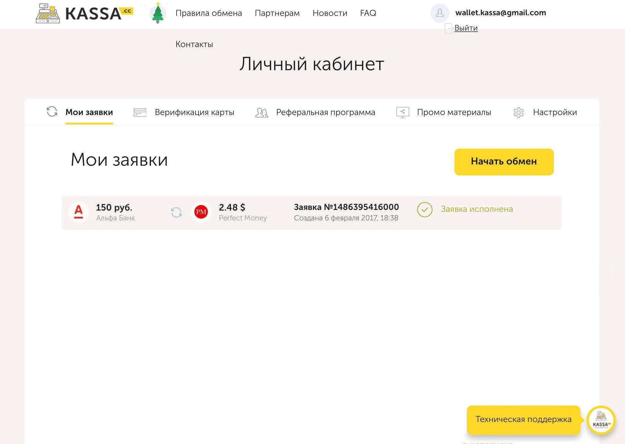 Kassa.cc - единый обмен валюты. Перевод с карты Альфа-Банк на Perfect Money USD