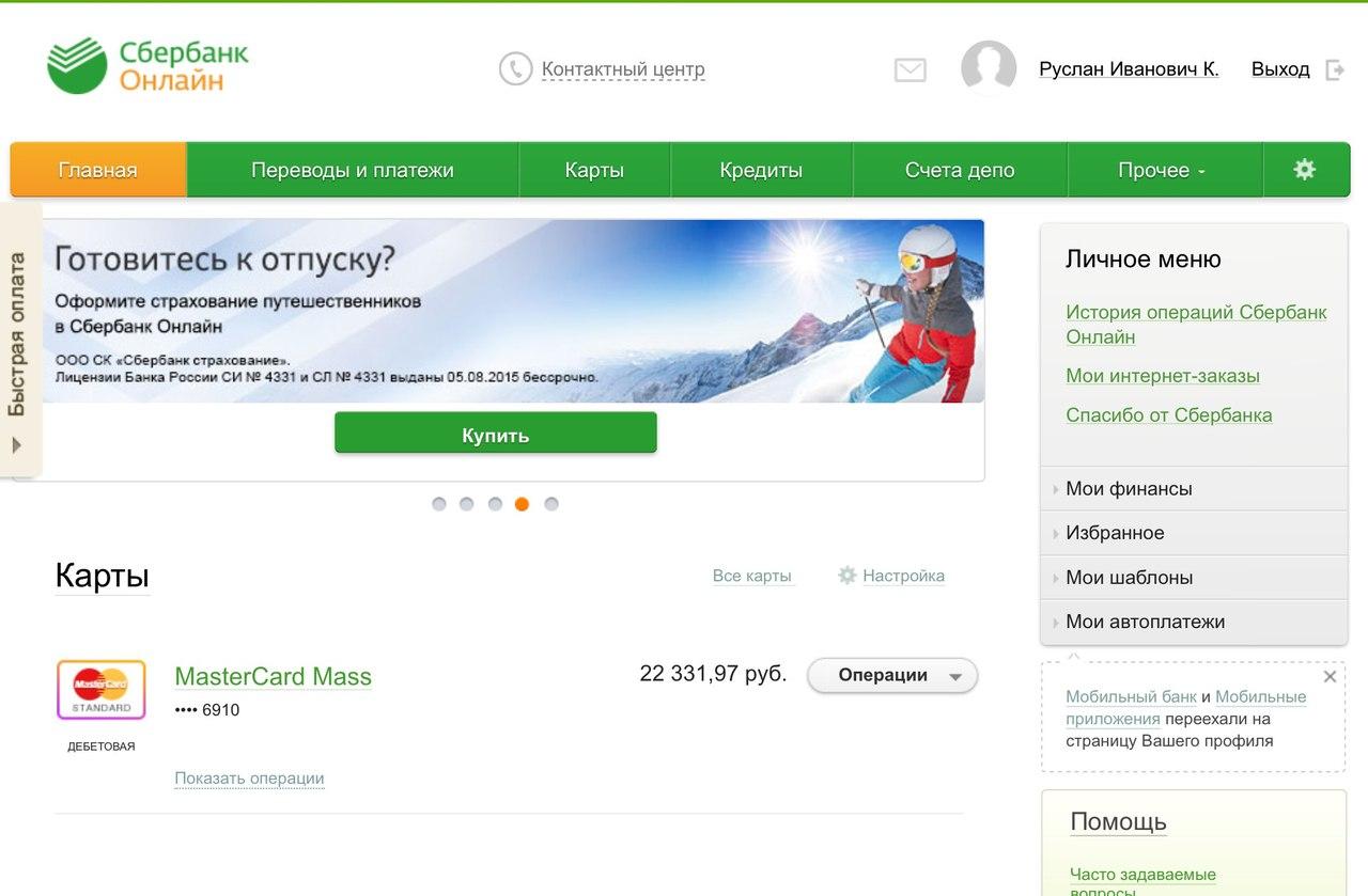 Kassa.cc - единый обмен валюты. Обмен Сбербанк на Тинькофф