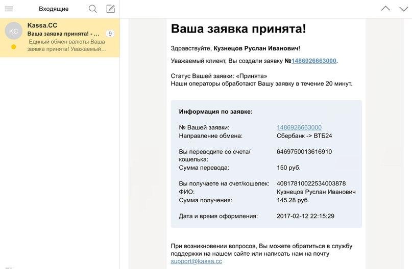 Kassa.cc - единый обмен валюты. Обмен Сбербанк на ВТБ24
