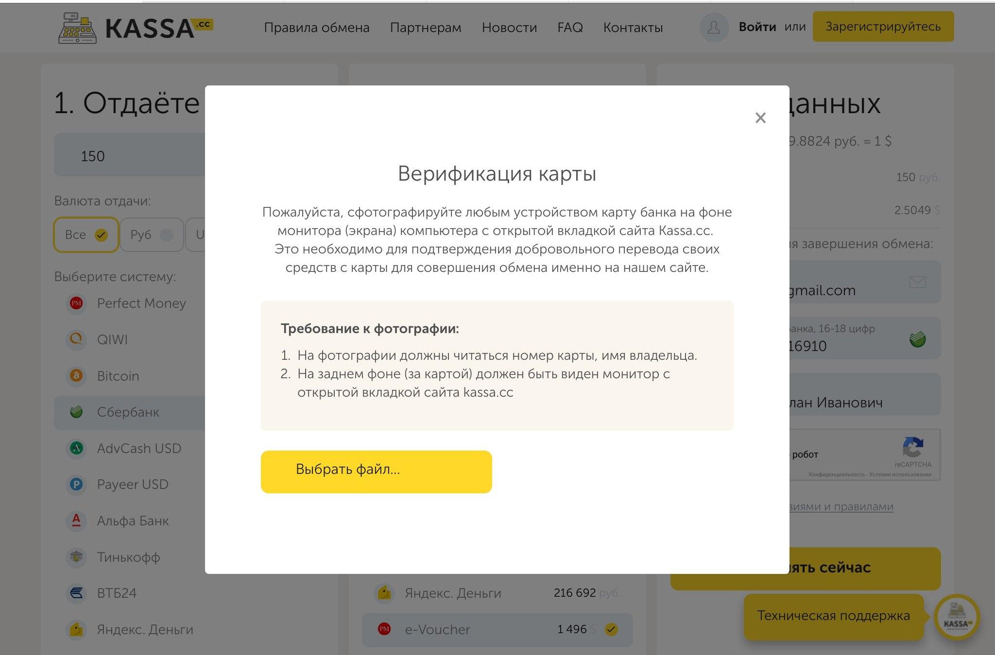 Kassa.cc - единый обмен валюты. Перевод с карты Сбербанка на PM e-Voucher USD