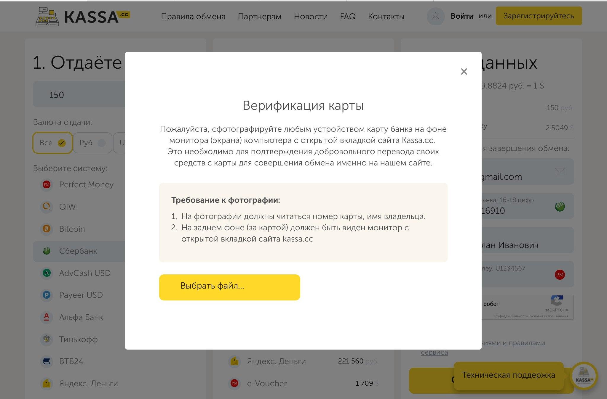 Kassa.cc - единый обмен валюты. Перевод с карты Сбербанка на Perfect Money USD