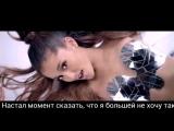 Ariana Grande feat. Zedd - Break Free (русские субтитры)