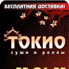 Доставка суши и роллов «ТОКИО» г. Ижевск