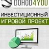 DOHOD4YOU - Инвестиционный игровой проект