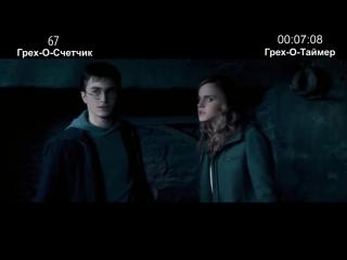 КиноГрехи- Все проколы «Гарри Поттер и Орден Феникса» чуть менее, чем за 16 минут