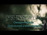 CPY скоро взломают Dishonored 2 и Hitman?!