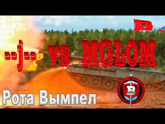ГК - Бой против клана BARIC(MGLOM)